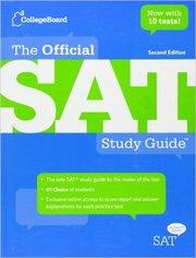 Учебники к подготовке к SAT