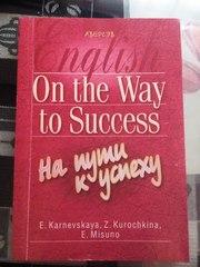 Английский язык: на пути к успеху