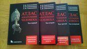 Атлас анатомии человека в 4-х томах Р. Д. Синельников