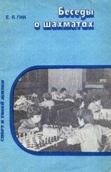 Беседы о шахматах. Гик Е.