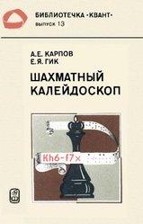Шахматный калейдоскоп. Карпов А.,  Гик Е.
