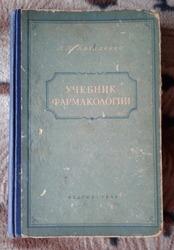 Учебник фармакологии 1954 года, 400 страниц, МедГиз Ленинград