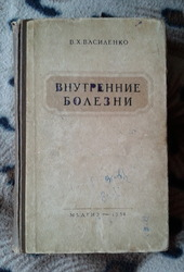 Учебник Внутренние болезни 1954 года, 500 страниц, МедГиз Москва