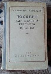 Пособие для шофёра третьего класса 1955 года, 400 страниц, СельхозГиз .