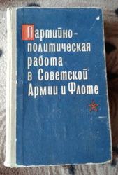 Партийно-политическая работа в советской армии и Флоте 1967 года