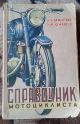 Справочник мотоциклиста 1957 года.