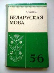 Беларуская мова учебник