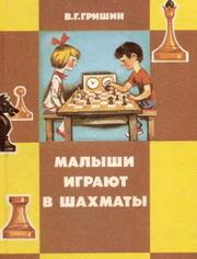 Малыши играют в шахматы.  Гришин В.